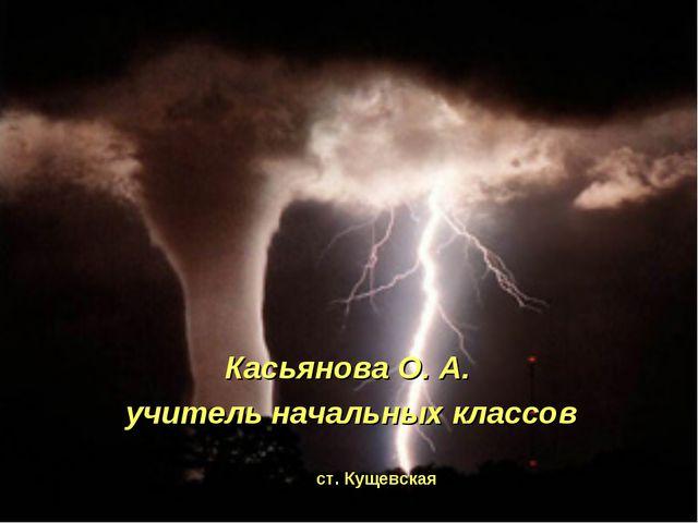 Касьянова О. А. учитель начальных классов ст. Кущевская