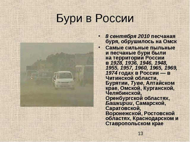 Бури в России 8 сентября 2010 песчаная буря, обрушилось на Омск Самые сильные...