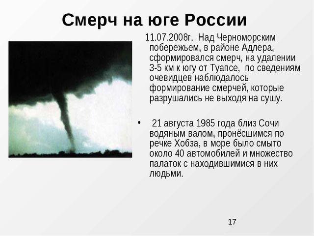 Смерч на юге России 11.07.2008г. Над Черноморским побережьем, в районе Адлера...