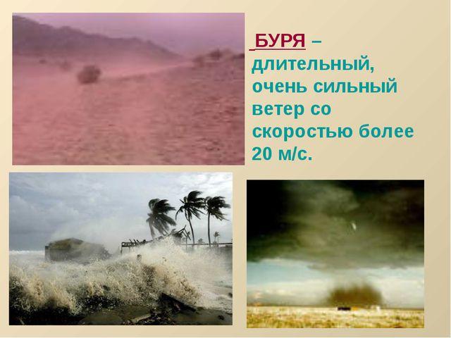 БУРЯ – длительный, очень сильный ветер со скоростью более 20 м/с.