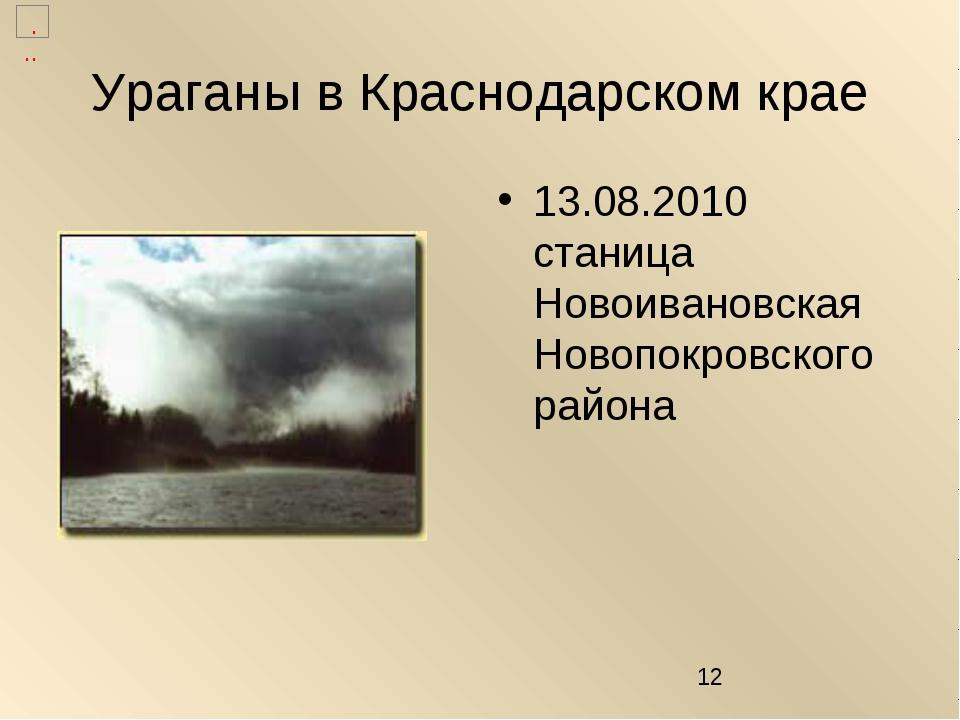 Ураганы в Краснодарском крае 13.08.2010 станица Новоивановская Новопокровског...