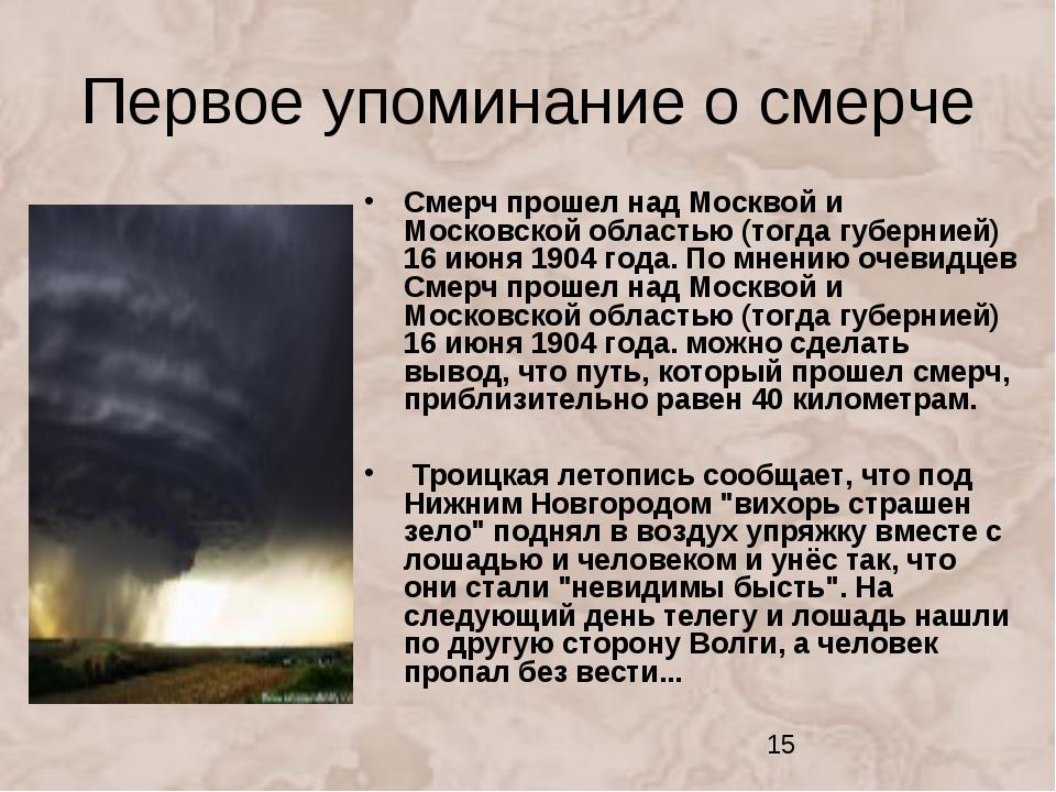Первое упоминание о смерче Смерч прошел над Москвой и Московской областью (то...
