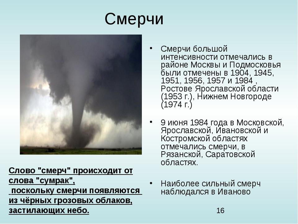Смерчи Смерчи большой интенсивности отмечались в районе Москвы и Подмосковья...