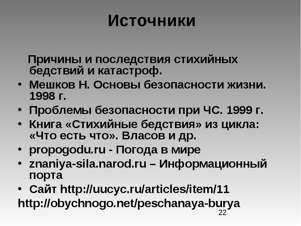 Источники Причины и последствия стихийных бедствий и катастроф. Мешков Н. Ос...