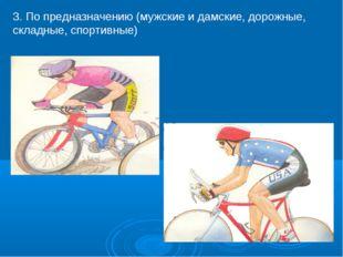 3. По предназначению (мужские и дамские, дорожные, складные, спортивные)