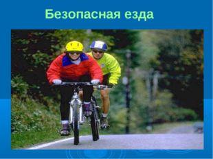 Безопасная езда