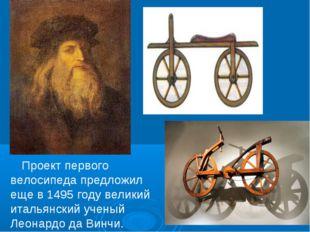 Проект первого велосипеда предложил еще в 1495 году великий итальянский учен
