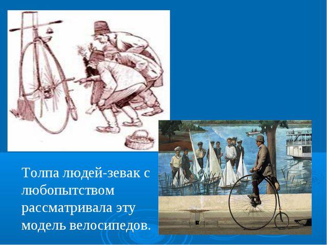 Толпа людей-зевак с любопытством рассматривала эту модель велосипедов.