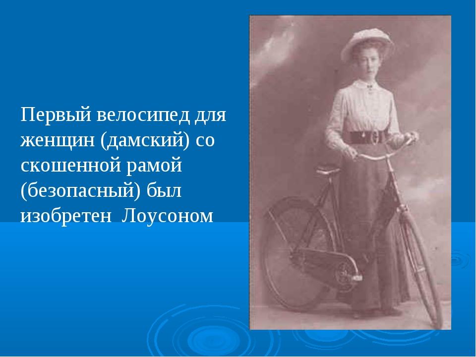 Первый велосипед для женщин (дамский) со скошенной рамой (безопасный) был изо...