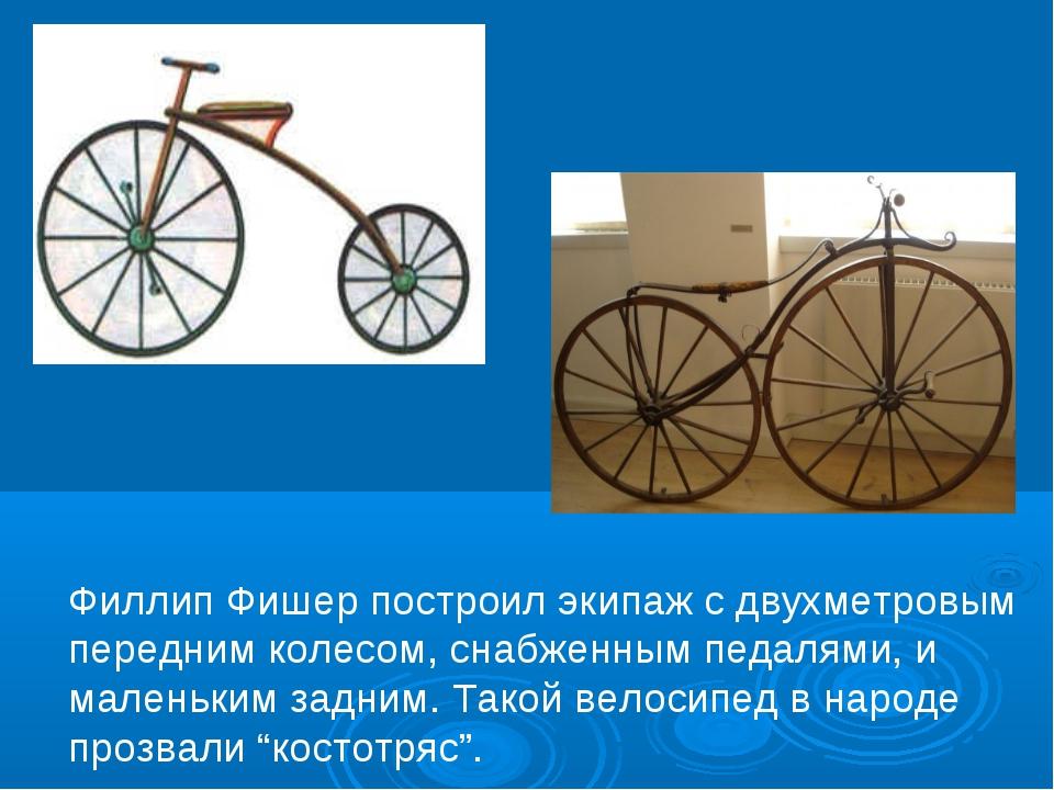 Филлип Фишер построил экипаж с двухметровым передним колесом, снабженным педа...