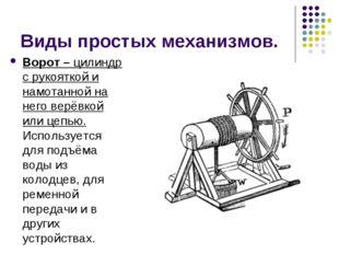 Виды простых механизмов. Ворот – цилиндр с рукояткой и намотанной на него вер