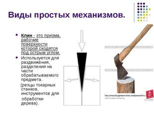 Виды простых механизмов. Клин- это призма, рабочие поверхности которой сходя