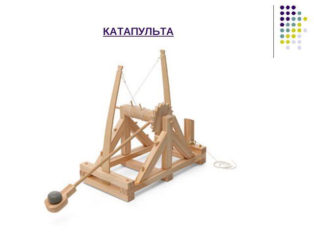 КАТАПУЛЬТА