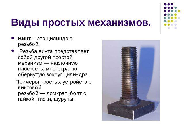Виды простых механизмов. Винт - это цилиндр с резьбой. Резьба винта представл...