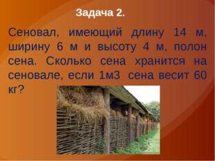 Задача 3. Хуторянин сложил силос в яму, длина которой 24 м, ширина 5 м и глуб