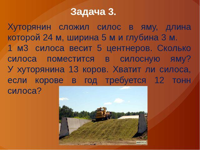 Задача 4. Длина бассейна 50 м, ширина 9 м. Объем бассейна 1350 м3. Найди глуб...