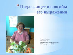 Автор презентации: Султанова М.Д. , учитель русского языка и литературы БМОУ