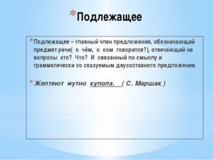 Подлежащее Подлежащее – главный член предложения, обозначающий предмет речи(