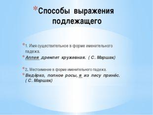 Способы выражения подлежащего 1. Имя существительное в форме именительного па