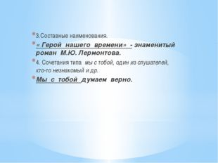 3.Составные наименования. « Герой нашего времени» - знаменитый роман М.Ю. Лер