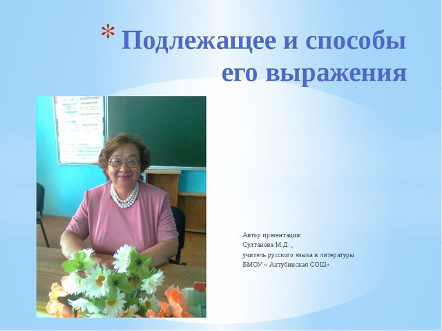 Автор презентации: Султанова М.Д. , учитель русского языка и литературы БМОУ...
