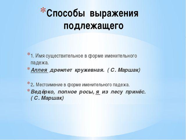 Способы выражения подлежащего 1. Имя существительное в форме именительного па...
