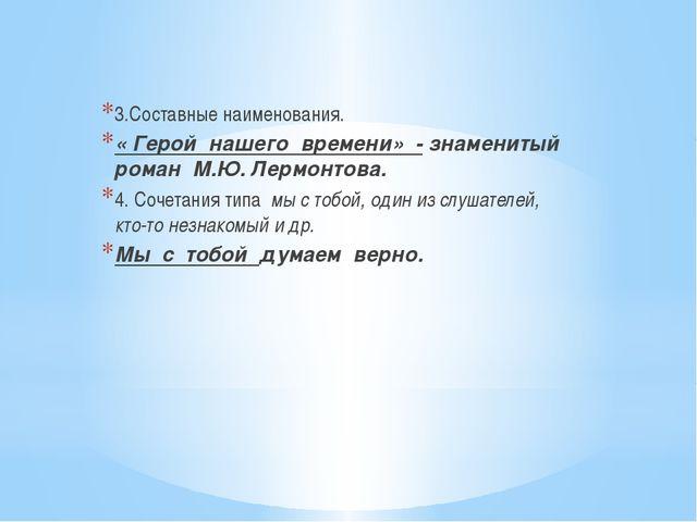 3.Составные наименования. « Герой нашего времени» - знаменитый роман М.Ю. Лер...