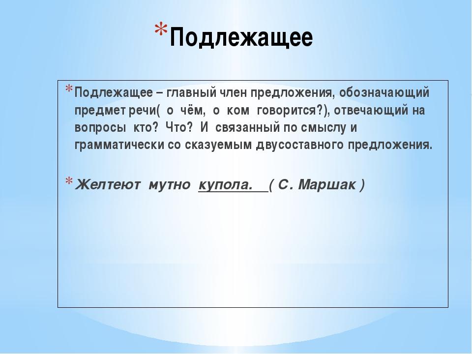 Подлежащее Подлежащее – главный член предложения, обозначающий предмет речи(...