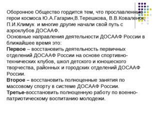 Оборонное Общество гордится тем, что прославленные герои космоса Ю.А.Гагарин,