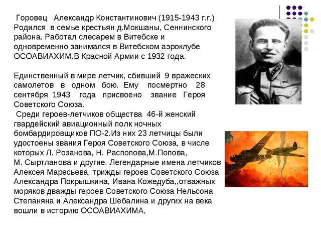 Горовец Александр Константинович (1915-1943 г.г.) Родился в семье крестьян д...