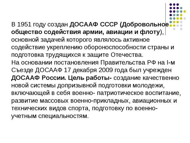 В 1951 году создан ДОСААФ СССР (Добровольное общество содействия армии, авиац...