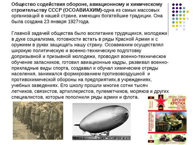 Общество содействия обороне, авиационному и химическому строительству СССР (О...