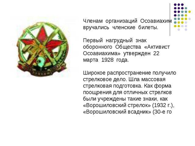 Членам организаций Осоавиахим вручались членские билеты. Первый нагрудный зна...
