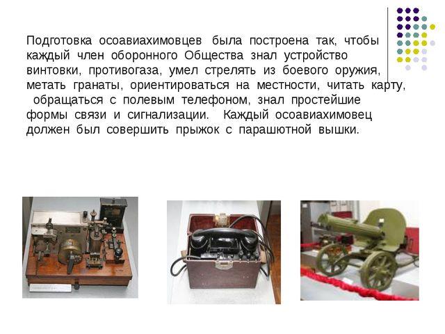 Подготовка осоавиахимовцев была построена так, чтобы каждый член оборонного О...
