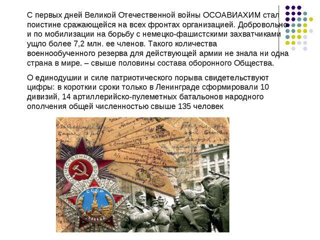 С первых дней Великой Отечественной войны ОСОАВИАХИМ стал поистине сражающейс...
