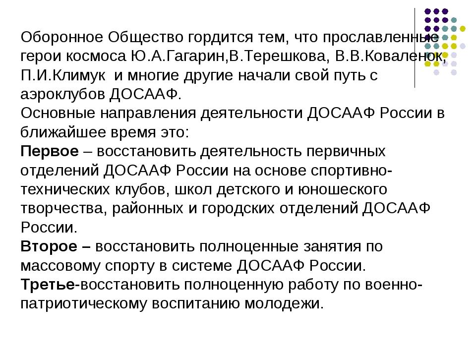 Оборонное Общество гордится тем, что прославленные герои космоса Ю.А.Гагарин,...