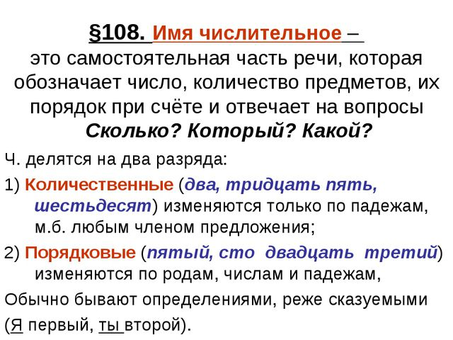 Реферат на тему имя числительное 4754