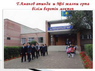 Т.Аманов атындағы №16 жалпы орта білім беретін мектеп