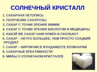 СОЛНЕЧНЫЙ КРИСТАЛЛ 1. САХАРНАЯ ЛЕТОПИСЬ 2. ПОЛУЧЕНИЕ САХАРОЗЫ 3. САХАР С ТОЧК