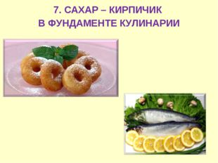 7. САХАР – КИРПИЧИК В ФУНДАМЕНТЕ КУЛИНАРИИ