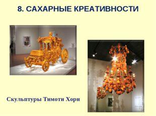 8. САХАРНЫЕ КРЕАТИВНОСТИ Скульптуры Тимоти Хорн