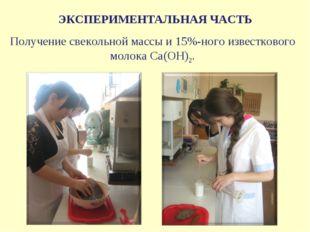 Получение свекольной массы и 15%-ного известкового молока Са(ОН)2. ЭКСПЕРИМЕН
