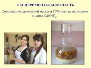 Смешивание свекольной массы и 15%-ного известкового молока Са(ОН)2. ЭКСПЕРИМЕ