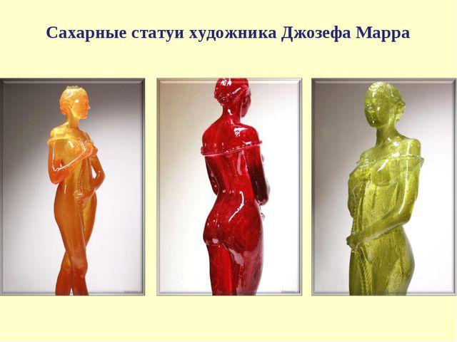 Сахарные статуи художника Джозефа Марра