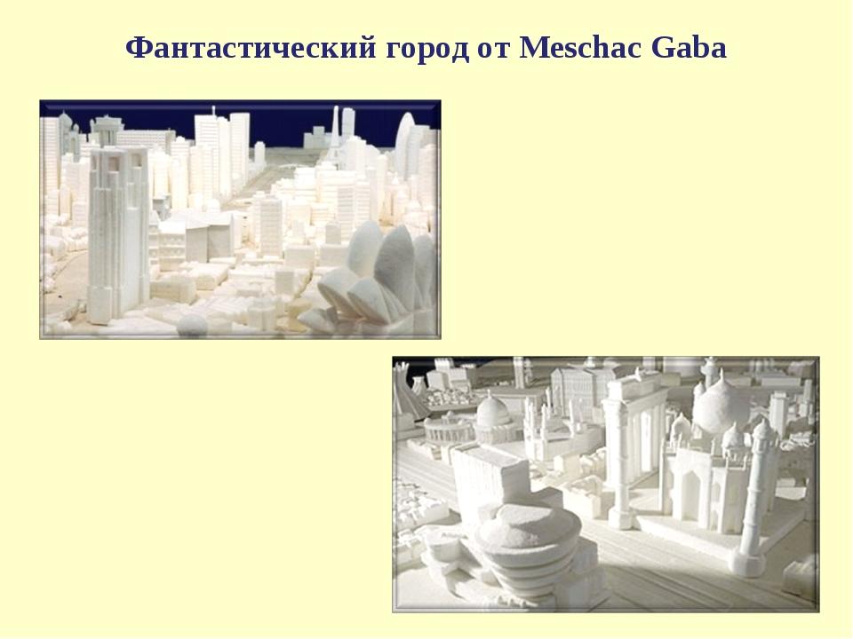 Фантастический город от Meschac Gaba