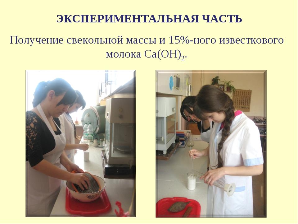 Получение свекольной массы и 15%-ного известкового молока Са(ОН)2. ЭКСПЕРИМЕН...
