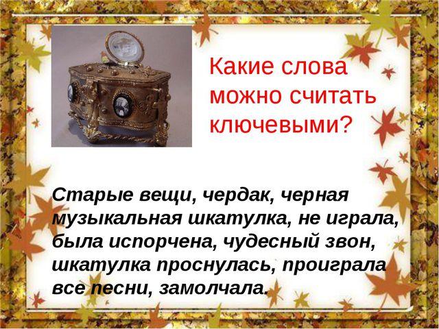 Старые вещи, чердак, черная музыкальная шкатулка, не играла, была испорчена,...