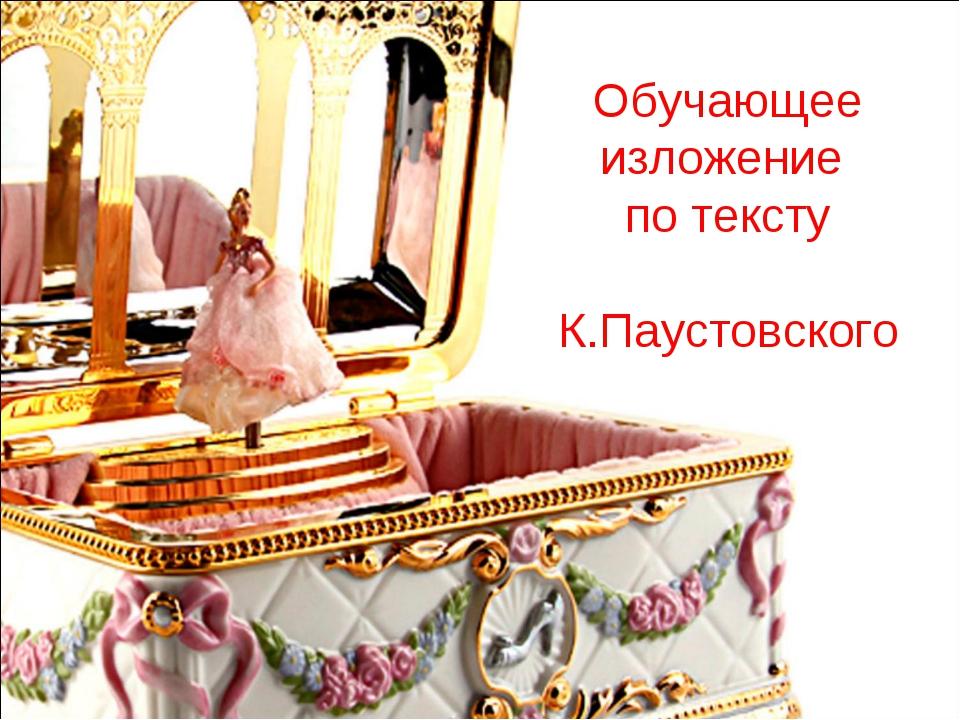 Обучающее изложение по тексту К.Паустовского