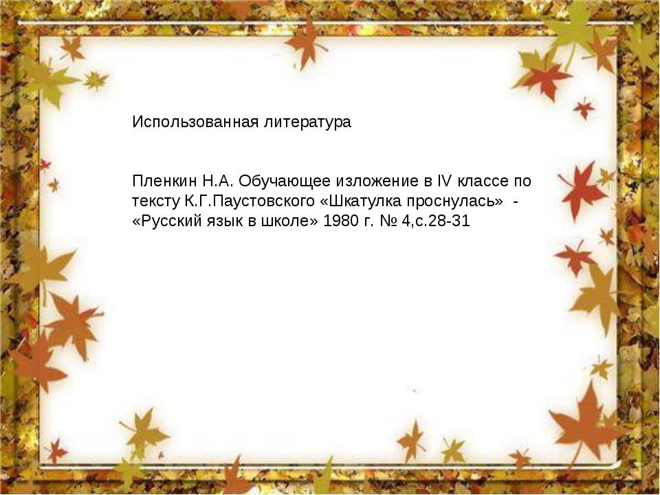 Использованная литература Пленкин Н.А. Обучающее изложение в IV классе по тек...