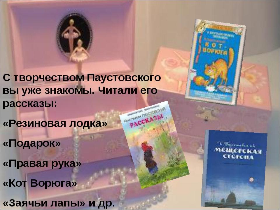 С творчеством Паустовского вы уже знакомы. Читали его рассказы: «Резиновая ло...